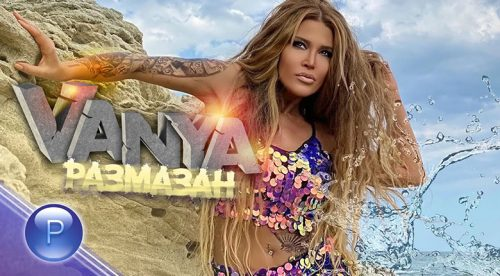 Ваня - Размазан