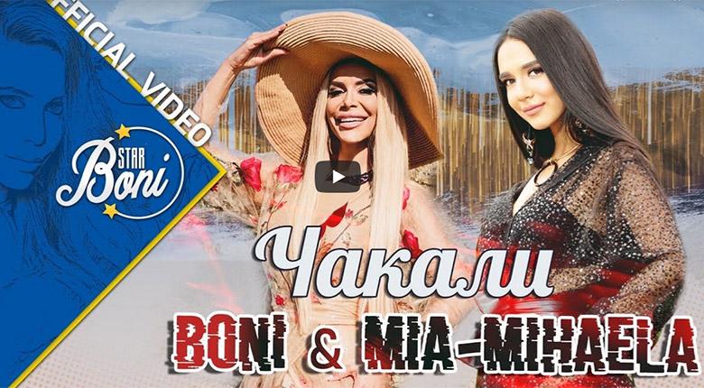 Промо / Бони и Миа-Михаела - Чакали