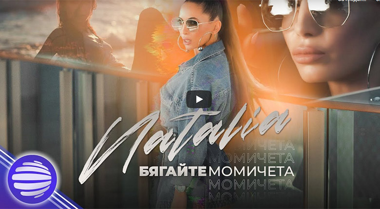 Наталия - Бягайте момичета