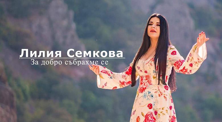 """Лилия Семкова включи приятелите си от """"Фермата"""""""