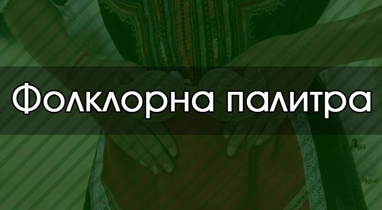 """Фолклорна палитра - новите предложения за """"Песен на седмицата"""""""