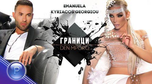 Промо / Емануела и Kyriacos Georgiou - Граници