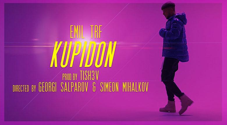 Emil TRF - Купидон