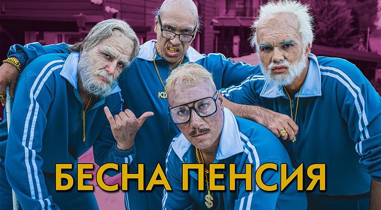 Промо / Играта и Лео & Павел Колев и Ицака - Бесна пенсия