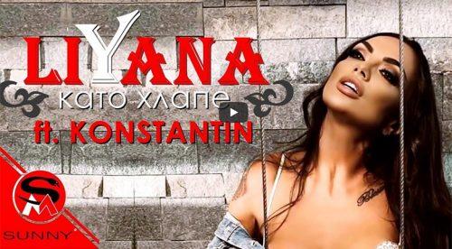 Лияна ft Константин - Като хлапе