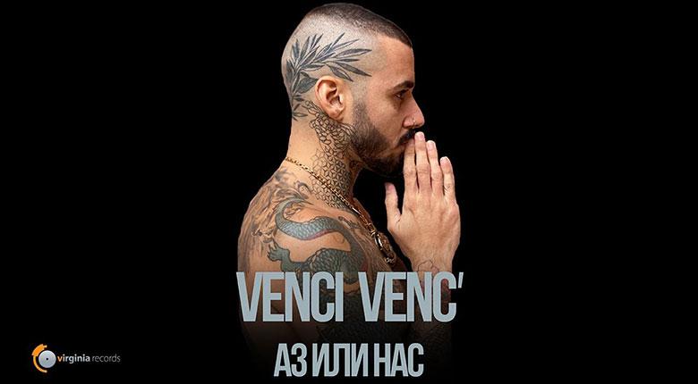 Venci Venc' - Аз или нас