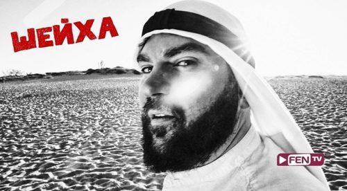 Промо / Зарко - Шейха (Арабско диско)