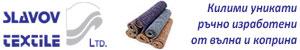 Ръчни килими по поръчка