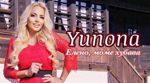 Юнона - Елено, моме хубава