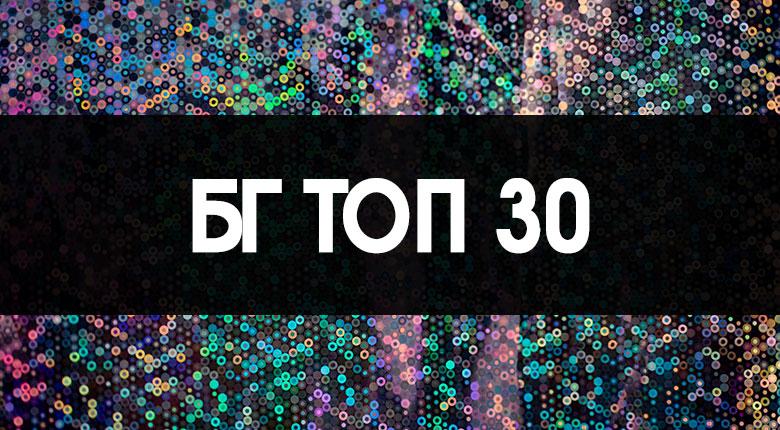 БГ Топ 30