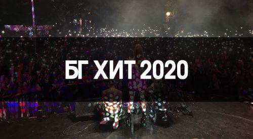 БГ Хит 2020
