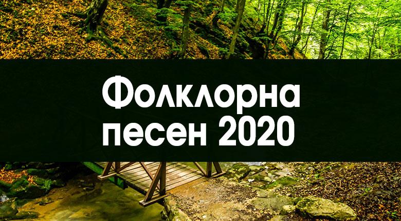 Фолклорна песен 2020