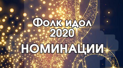 Фолк идол 2020 - номинации