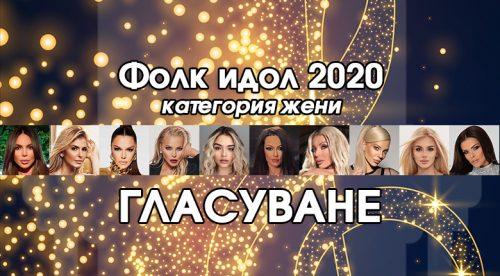 Фолк идол 2020 - топ 10 жени