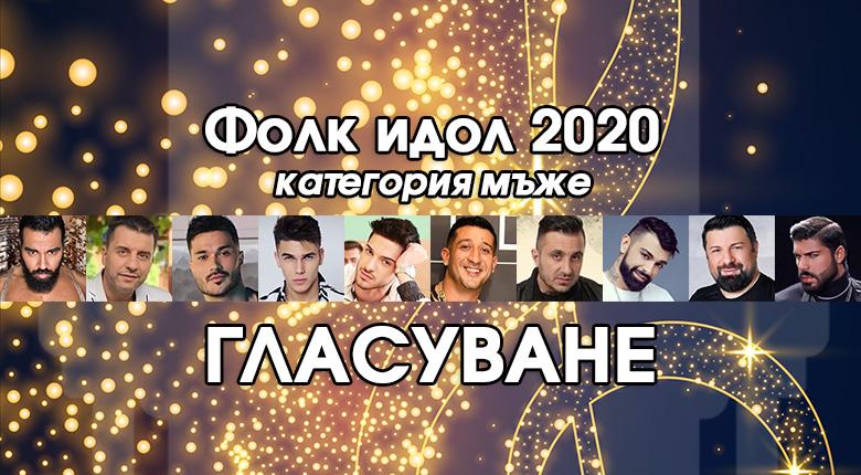 Фолк идол 2020 - топ 10 мъже