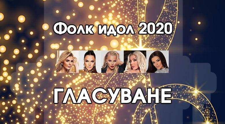 Фолк идол 2020 - жени