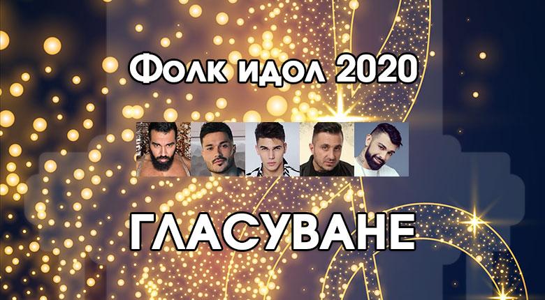 Фолк идол 2020 - мъже