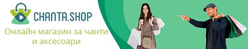 Онлайн магазин за чанти и аксесоари