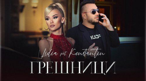 """Лидия и Константин станаха """"Грешници"""" преди Свети Валентин / ВИЖ"""