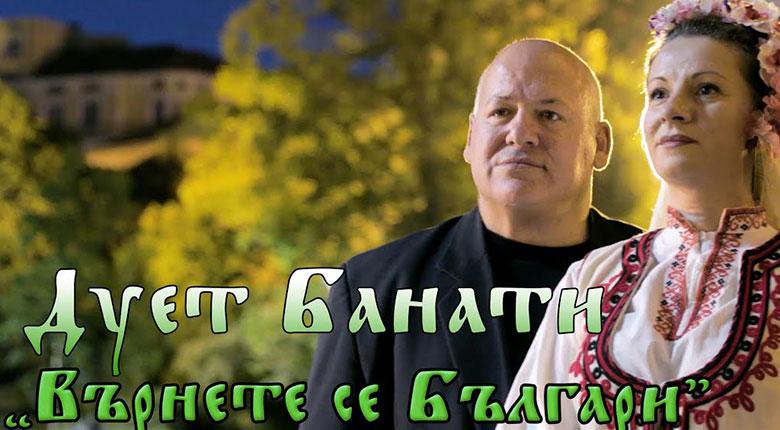 """Дует """"Банати"""" - Върнете се, българи"""