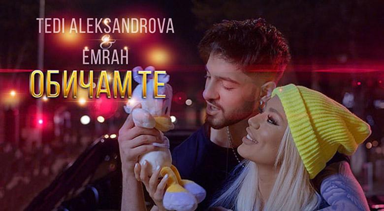 Теди Александрова ft. Емрах - Обичам те (CDRip)