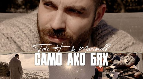 ToTo H ft. Marianoff - Само ако бях