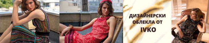 Дизайнерски облекла от IVKO