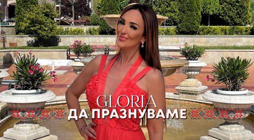 Глория - Да празнуваме