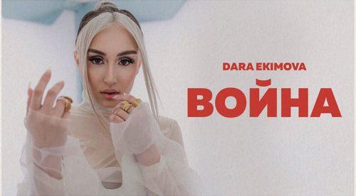Dara Ekimova - Война