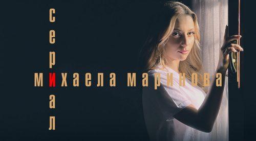 Михаела Маринова - Сериал