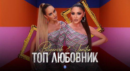 Яница и Биляниш - Топ любовник